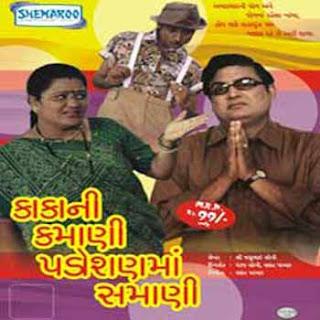 Kaka Ni Kamani Padoshan Ma Samani Buy DVD