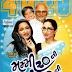 Mummy 20 Ni Dikari 40 Ni - Gujarati Natak