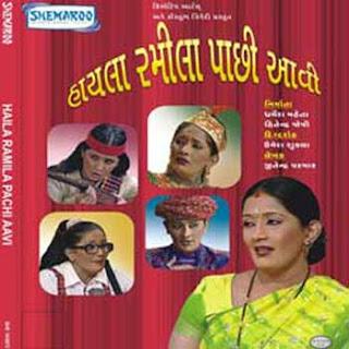 Hayla Ramila Pachi Aavi Gujarati Natak