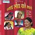 Haila Ramila Pachi Aavi - Gujarati Natak