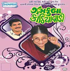Zamkuba Kathiawadi Gujarati Play Buy DVD