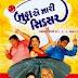 Budha E Mari Sixer - Gujarati Natak