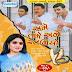 Ame Tame Ne Rataniyo - Gujarati Natak