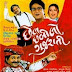 Chel Chabilo Gujarati - Gujarati Natak