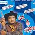 Rang Che Raja - Gujarati Natak