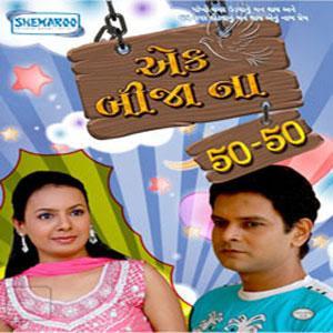 Ek Bijana Fifty Fifty Gujarati Drama buy VCD