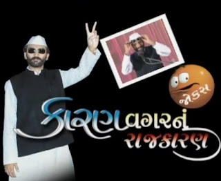Sairam Dave Gujarati Jokes