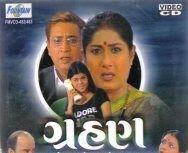 Grahan Gujarati Drama