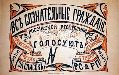 Все сознательные граждане Российской республики голосуют..