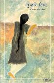 डॉ. नागेश पांडेय 'संजय 'के गीत पढने के लिए उनकी पुस्तक पर क्लिक करें -