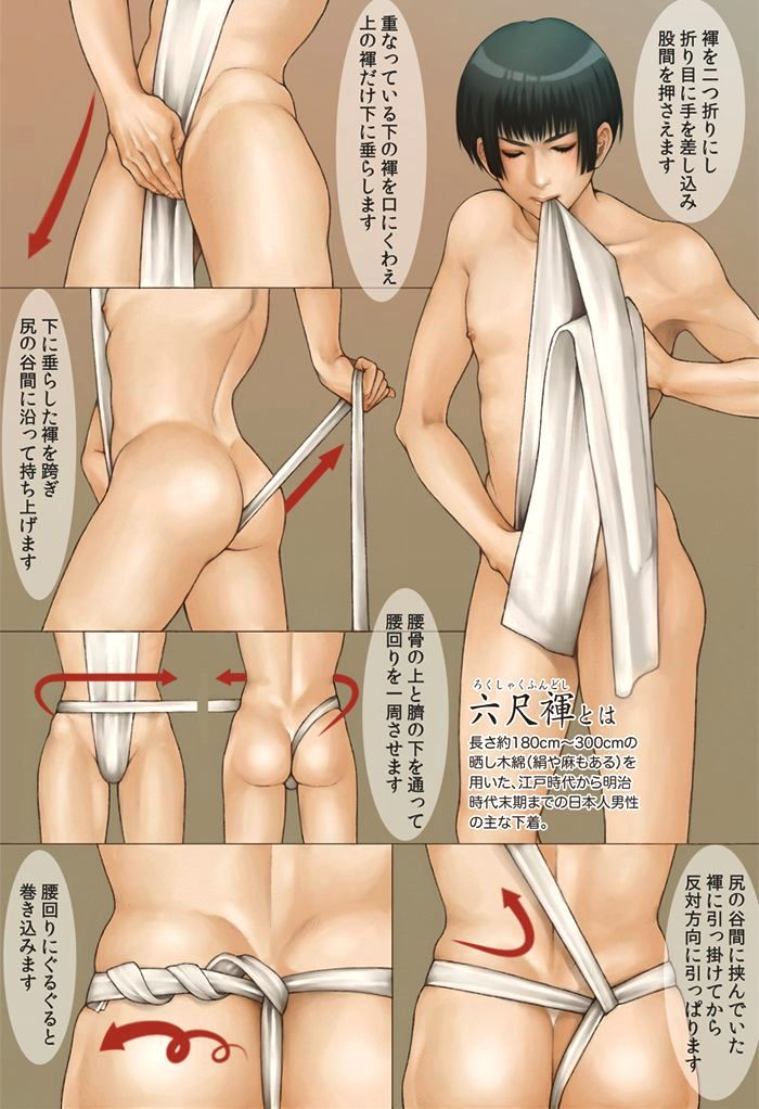 Fundoshi http://fundoshi4all.blogspot.com/2010/06/fundoshi-step-by-step-with-pictures.html