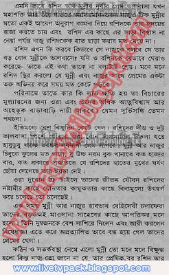 BD Prova Chudachudi Golpo http://www.thecenterofmovement.com/maybe ...
