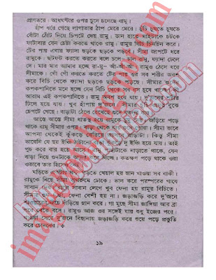, 2011 Are you trying to download free read bangla choda chudir golpo ...