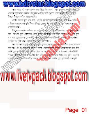 bangladeshi choda chodi photos free downlaod bangla natok bangla752