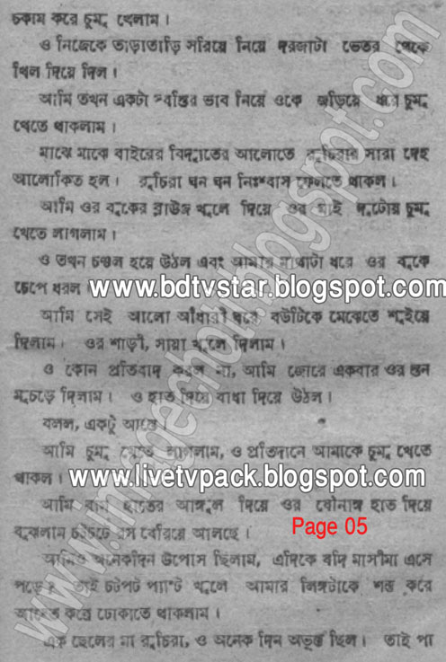 bangla choti story book image search results Bangla font choti book in ...