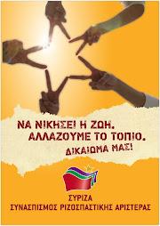 κεντρική αφίσα ΣΥΡΙΖΑ, εκλογές 2007