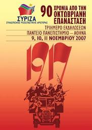 Τριήμερο εκδηλώσεων του ΣΥΡΙΖΑ για την Οκτωβριανή επανάσταση