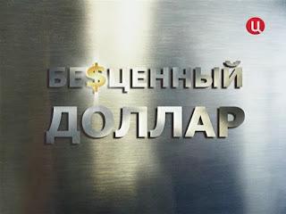 Фильм обучение форексу торговля форекс рубль доллар