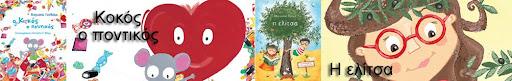 Παιδικο βιβλιο - μικροι συγγραφεις