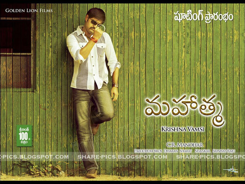 Mahatma 2009 telugu movie
