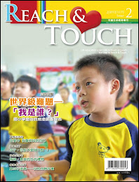 Reach and Touch 2號刊