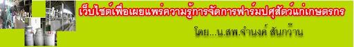 น.สพ.จำนงค์ สันกว๊าน เผยแพร่ความรู้การจัดการฟาร์มสัตว์สำหรับเกษตรกรไทย