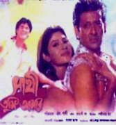 Saathi Tumi Aamar (2010) Kolkata Bangla Movie 128kpbs Mp3 Song Album, Download Saathi Tumi Aamar (2010) Free MP3 Songs Download, MP3 Songs Of Saathi Tumi Aamar (2010), Download Songs, Album, Music Download, Kolkata Bangla Movie Songs Saathi Tumi Aamar (2010)