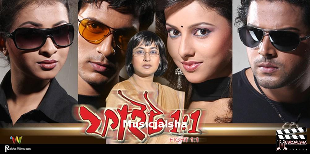 Fight 1:1 (2011) Kolkata Bangla Movie 128kpbs Mp3 Song Album, Download Fight 1:1 (2011) Free MP3 Songs Download, MP3 Songs Of Fight 1:1 (2011), Download Songs, Album, Music Download, Kolkata Bangla Movie Songs Fight 1:1 (2011)