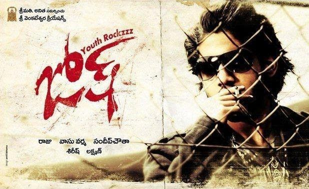 Image Result For Movie Telugu Bgm