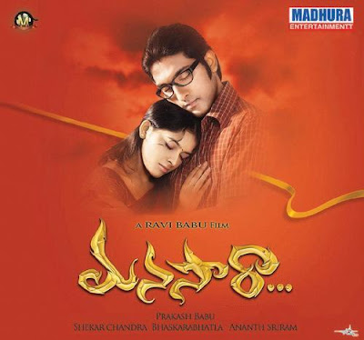Manasara Telugu MP3 Songs Free Download