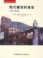现代建筑的演变 1945--1990年