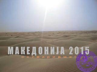 Makedonija 2015