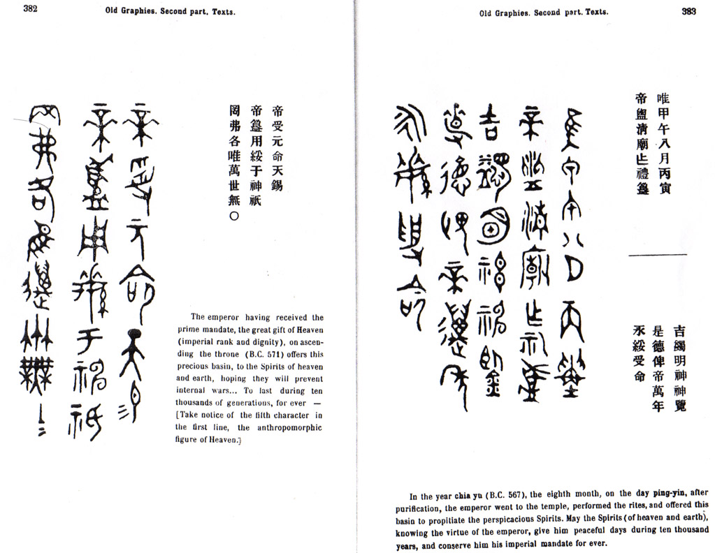 ancient chinese language and writing Reflected by rhyme tables such as the yunjing constructed by ancient chinese of china, aims at promoting chinese language and chinese writing.