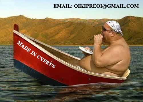 Κυπραίοι