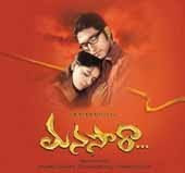 Manasara Movie Songs
