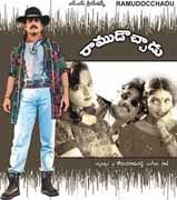 nagarjuna in ramudochadu telugu movie