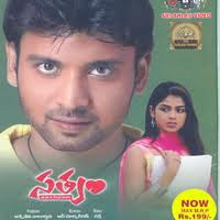 Sathyam Telugu Movie Songs