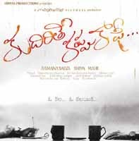 Kudirithey Kappu Coffee (2010) Telugu Mp3 Songs Download