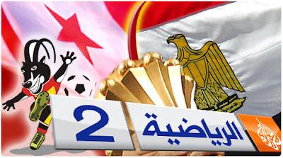 Regarder matchs tunisie egypte gratuit en direct sur aljazeera sport match foot mondial en direct - Regarder coupe d afrique en direct ...