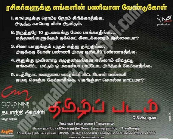 [tamil-padam-team-request-to-audience1.jpg]