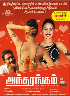 http://2.bp.blogspot.com/_sb9yp2CsJVU/S3Th5D3vdmI/AAAAAAAARTY/wDQK25LXaxU/s1600/Antharangam-movie-posters-01.JPG