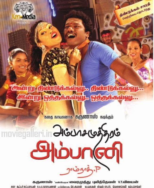 Download Tamil Mp3 Songs Ambasamuthiram Ambani (2010)