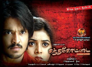 Kandha Kottai  movie online