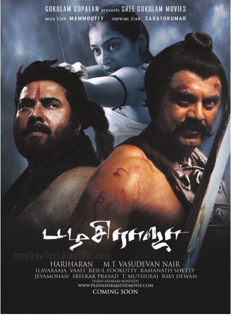 Kerala Varma Pazhassi Raja 2009 Malayalam Movie