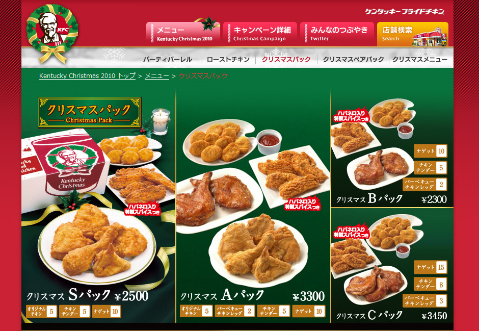 bento lunch blog weihnachten in japan feiern mit kfc h hnchen erdbeerkuchen. Black Bedroom Furniture Sets. Home Design Ideas
