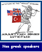 FOR NON GREEK SPEAKERS