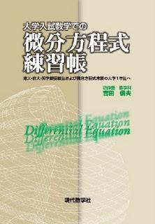 大学入試数学での微分方程式練習帳