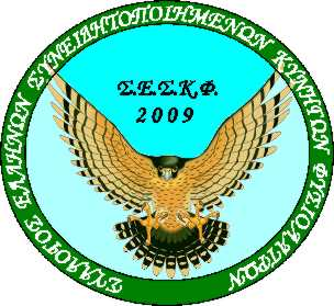 Προτάσεις του Σ.Ε.Σ.Κ.Φ.2009 για τη Θηραματική πολιτική.