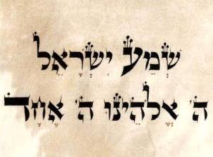Resultado de imagen para shema israel