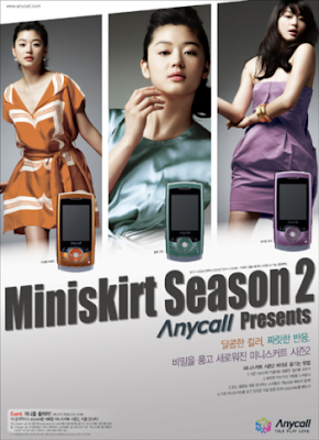 MiniSkirt Season 2 Phones